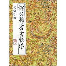 柳公权书玄秘塔-无缺字本