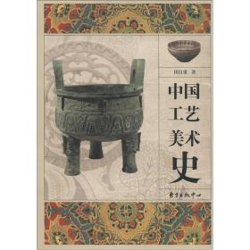 中国工艺美术史(彩图版)田自秉 9787547305133