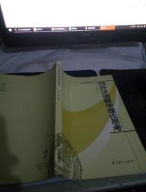 对外汉语教学理论思考】