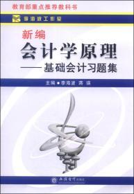 新编会计学原理:基础会计习题集李海波立信会计出版社