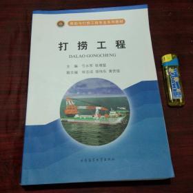 打捞工程(救助和打捞工程专业系列教材)(仅印700册)(稀缺专业书)(孤本)