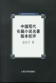 中国现代长篇小说名著版本校评