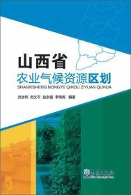 山西省农业气候资源区划