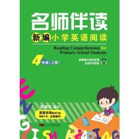 名师伴读 新编小学英语阅读 4年级上册