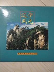 辽宁风光(邮资明信片专题纪念册)
