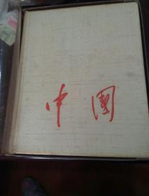 中国  画册  建国十周年  珍藏版