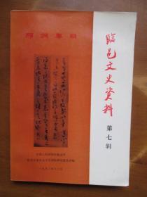 临邑文史资料(第七辑,邢侗专辑).