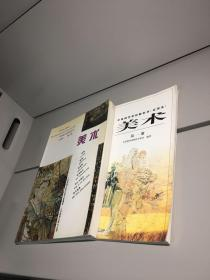 中等师范学校教科书(试用本):美术(第一册)+(第二册) 两本合售 【一版一印 9品+++ 正版现货  自然旧 实图拍摄  】