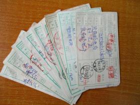 80年代邮政汇款通知 实寄单加盖邮政公事 邮电公事 公事汇款