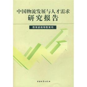 中国物流发展与人才需求研究报告