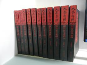 大秦帝国(6部11册全)