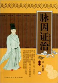 实用中医古籍丛书:脉因证治