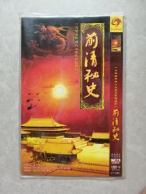 前清秘史 2碟DVD