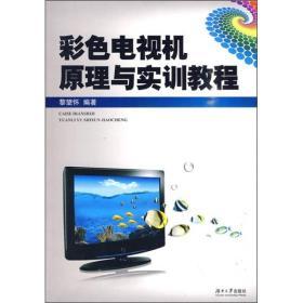 彩色电视机原理与实训教程