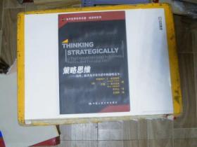 策略思维:商界、政界及日常生活中的策略竞争..