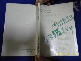 家常汤菜荟萃---365种著名热汤菜的配料和作法    1991年1版1印7000册