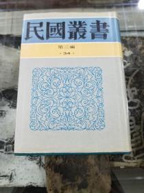 民国丛书 第三编 34(银行经营论 中央银行论)