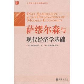 当代西方经济学经典译丛:萨缪尔森与现代经济学基础