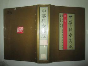 中华律令集成.清卷