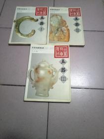 1995-2002古董拍卖集成玉器【全彩版·共3册·2003年一版一印】b49-4