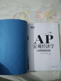(新东方AP考试指定辅导教程)AP宏观经济学(书中有多处划线及字迹 如图)