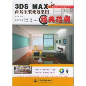 装潢设计经典范例丛书:3DS MAX两居室装修效果图经典范例(含2CD)