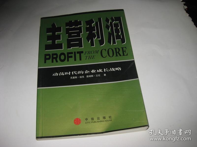主营利润--动荡时代的企业成长战略W33--大32开9品,02年1版1印