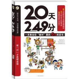 """20天,249分:一本教你""""做对""""题的6级阅读书!"""