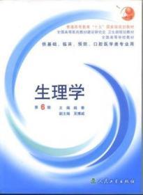 正版二手正版生理学第五5版人民卫生出版社9787117038935有笔记