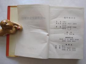 中共济南党史大事记(1949---1992)
