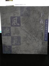 王羲之常用字简繁对照习字帖9787532282210