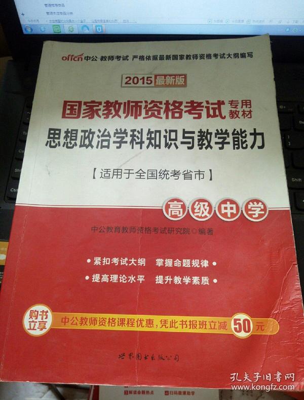 中公版·2017国家教师资格考试专用教材:历史学科知识与教学能力(高级中学)