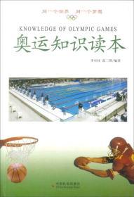 正版二手正版奥运知识读本李可佳、范三国 著9787508715346