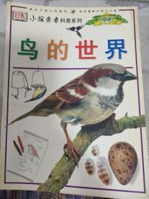 小探索者科普系列——鸟的世界