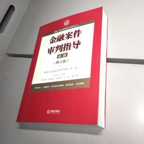 最高人民法院商事审判指导丛书:金融案件审判指导.4(增订版)【95品++++  实图拍摄 看图下单 收藏佳品 】