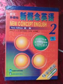 朗文外研社新概念英语  2 新版 有3张CD光盘+书
