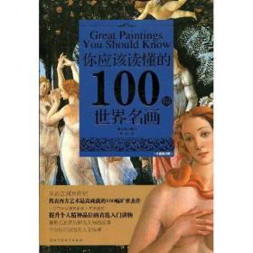 你应该读懂的100幅世界名画