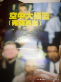 篮球海报收藏:篮球 2001年第17期空中大灌篮弗朗西斯 11