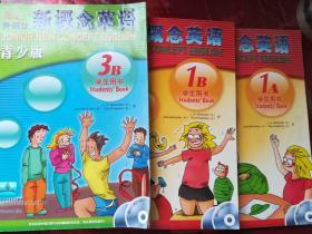 新概念英语青少版 1A、1B、3B学生用书(3本合售)附6张光盘