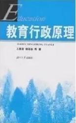 教育行政原理 王惠清 9787811130683