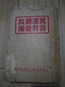 武汉码改资料汇编(三) 50年代出版 多图表  见书影及描述