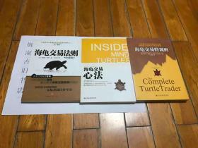 海龟交易法则 (珍藏版),海龟交易心法,海龟交易特训班(三本合售)