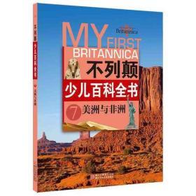 不列颠少儿百科全书 美洲与非洲