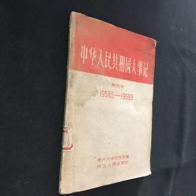 中华人民共和国大事记第四册