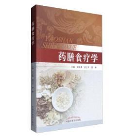 正版二手  药膳食疗学 刘志勇;游卫平;简晖 中国中医药出版社 9787513240680