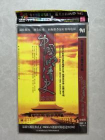 中国明清史 珍藏版 单碟 DVD