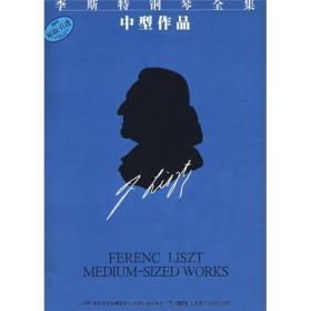 李斯特钢琴全集:中型作品(原版引进)