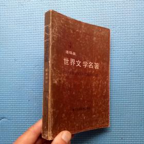 世界文学名著连环画(欧美部分第4册)