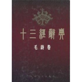 【包邮】(精装)十三经辞典(毛诗卷)
