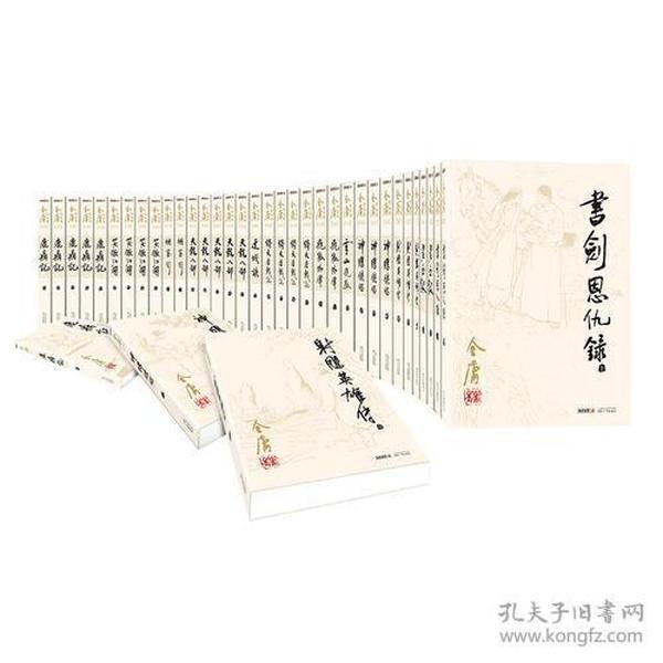金庸作品集(朗声旧版)(全集共36册)
